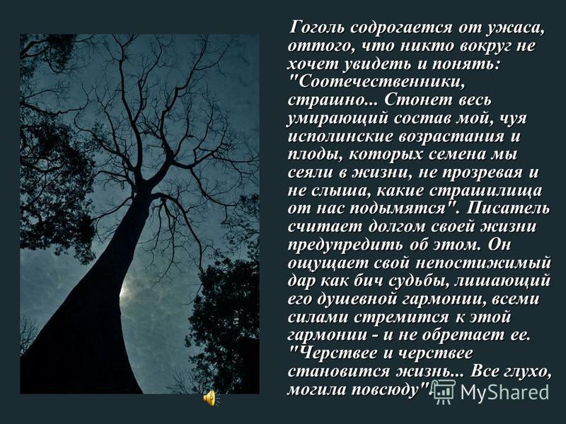Гоголь содрогается от ужаса, оттого, что никто вокруг не хочет увидеть и понять: