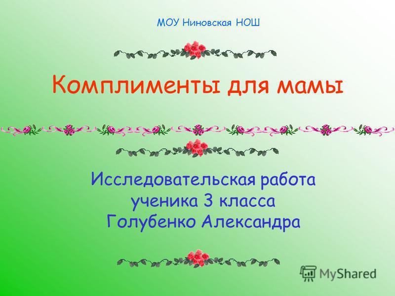Комплименты для мамы Исследовательская работа ученика 3 класса Голубенко Александра МОУ Ниновская НОШ