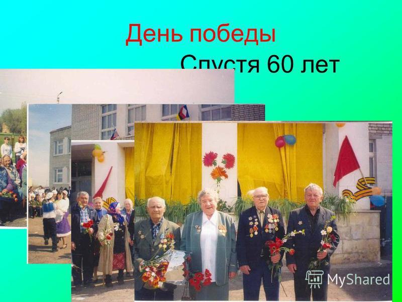 День победы Спустя 60 лет