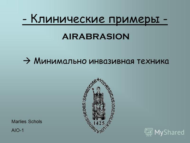 - Клинические примеры - AIRABRASION Минимально инвазивная техника Marlies Schols AIO-1