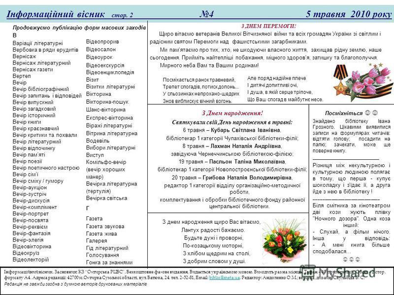 Інформаційний вісник стор. 2 4 5 травня 2010 року Інформаційний вісник. Засновник: КЗ Охтирська РЦБС. Безкоштовне фахове видання. Видається українською мовою. Виходить раз на місяць. Тираж – 40 примірників. Обсяг – 2 стор. формату А4. Адреса редакції