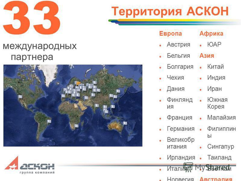 Территория АСКОН международных партнера Европа Австрия Бельгия Болгария Чехия Дания Финлянд ия Франция Германия Великобр итания Ирландия Италия Норвегия Польша Португал ия Румыния Словакия Испания Швеция Швейцар ия Голланди я Турция Африка ЮАР Азия К