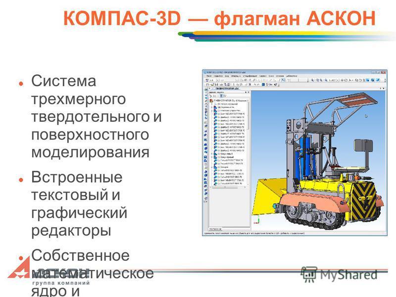 КОМПАС-3D флагман АСКОН Система трехмерного твердотельного и поверхностного моделирования Встроенные текстовый и графический редакторы Собственное математическое ядро и параметрические технологии