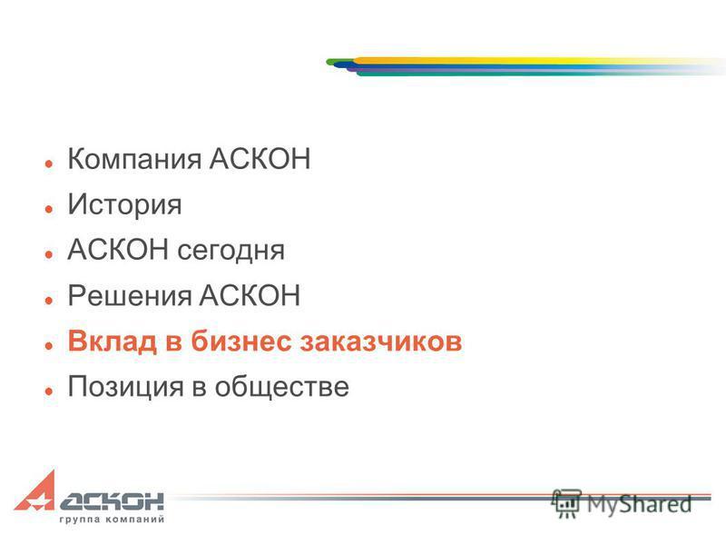 Компания АСКОН История АСКОН сегодня Решения АСКОН Вклад в бизнес заказчиков Позиция в обществе