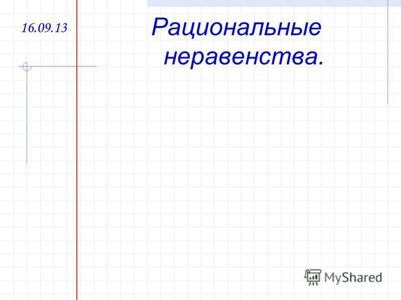 16.09.13 Рациональные неравенства.