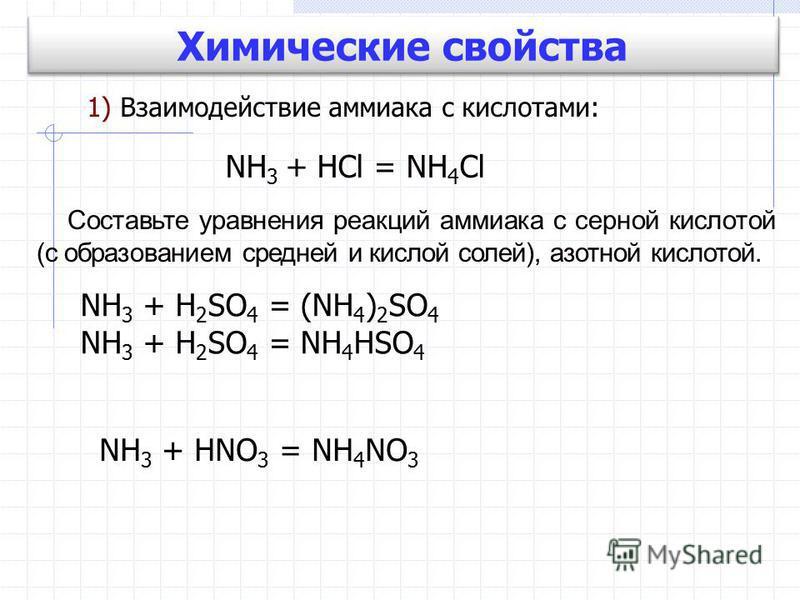 1) Взаимодействие аммиака с кислотами: NH 3 + HCl = NH 4 Cl Составьте уравнения реакций аммиака с серной кислотой (с образованием средней и кислой солей), азотной кислотой. NH 3 + H 2 SO 4 = (NH 4 ) 2 SO 4 NH 3 + H 2 SO 4 = NH 4 HSO 4 NH 3 + HNO 3 =