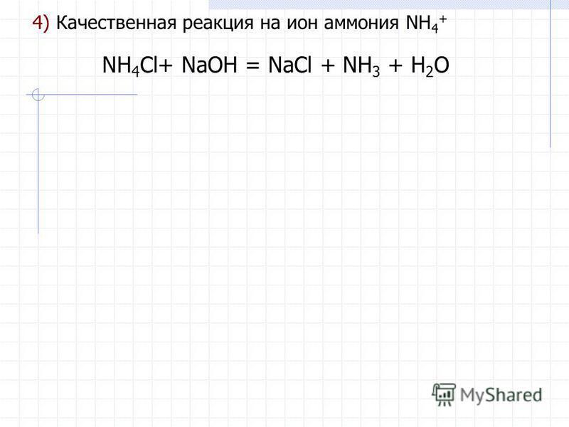 4) Качественная реакция на ион аммония NH 4 + NH 4 Cl+ NaOH = NaCl + NH 3 + H 2 O