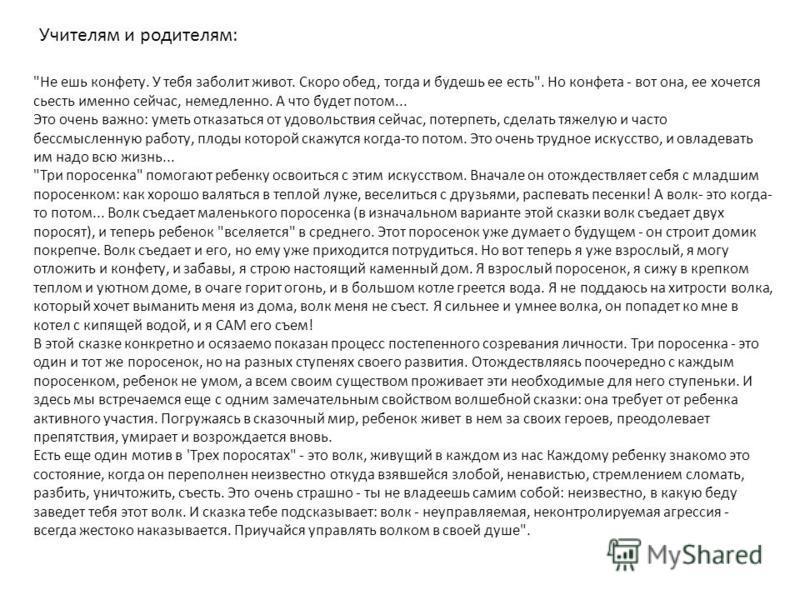 http://predanie.ru/audio/bible/sinodalnii-perevod/#novyi-zavet-rbo http://predanie.ru/audio/bible/evangelie-na-cerkovno-slavjanskom- jazyke/#chitaet-igumen-sergii-obedkov Аудиофайлы: Диафильм: http://www.diafilmy.su/286-tri-porosenka.html Выполнила Р