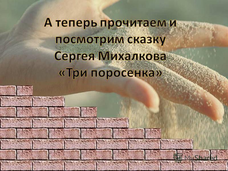 О чем в этой притче говорит Господь Иисус Христос? О добре Кто строит жизнь свою на добрых делах – тот строит дом на камне. А кто совершает злые и безрассудные дела – тот строит дом на песке. и зле!