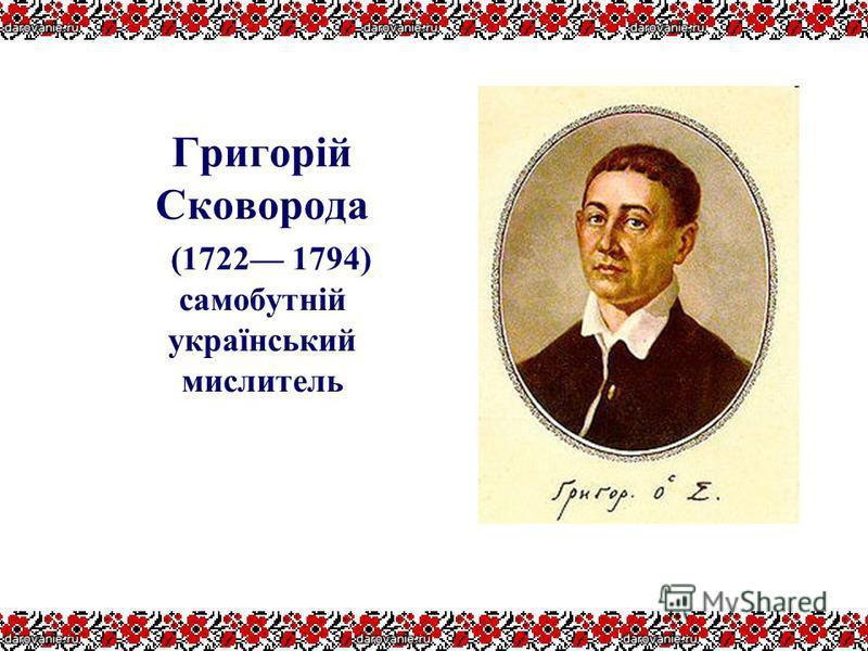 Григорій Сковорода (1722 1794) самобутній український мислитель