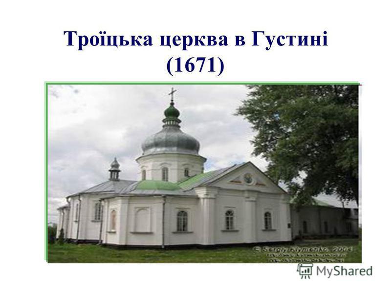 Троїцька церква в Густині (1671)