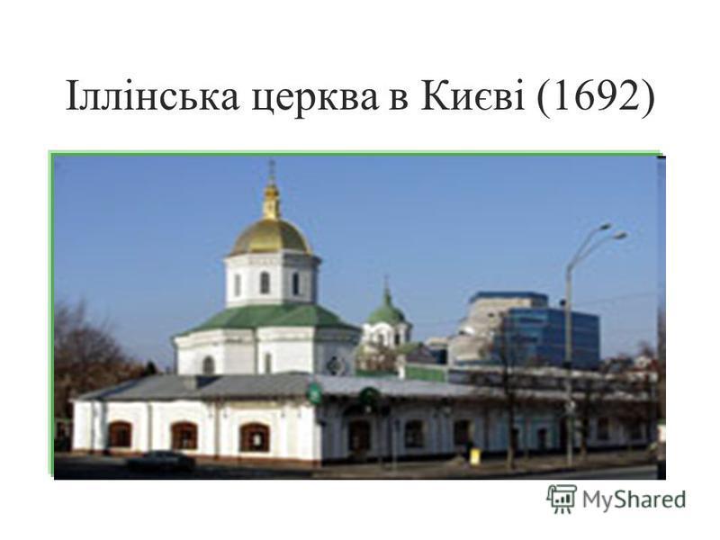 Іллінська церква в Києві (1692)