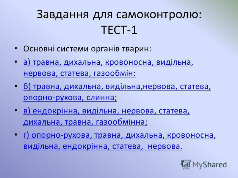 Завдання для самоконтролю: ТЕСТ-1 Основні системи органів тварин: а) травна, дихальна, кровоносна, видільна, нервова, статева, газообмін: а) травна, дихальна, кровоносна, видільна, нервова, статева, газообмін: б) травна, дихальна, видільна,нервова, с