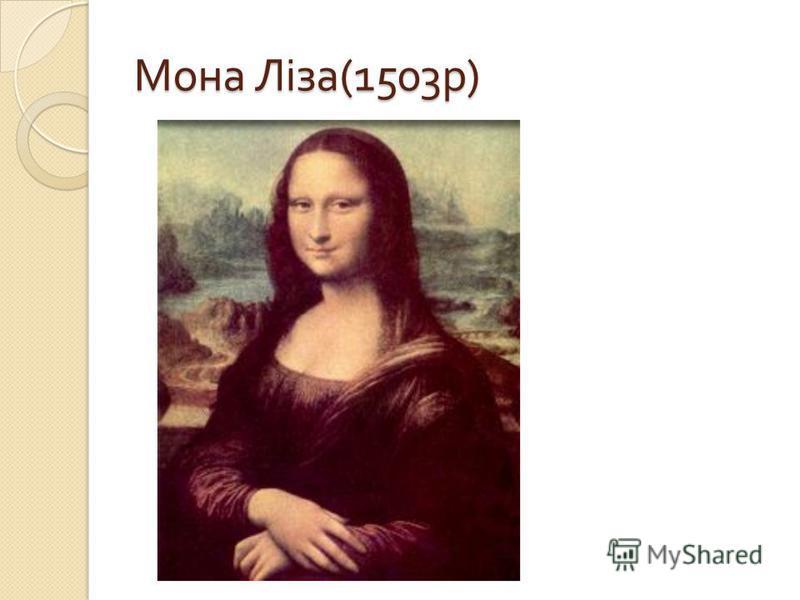 Мона Ліза (1503 р )