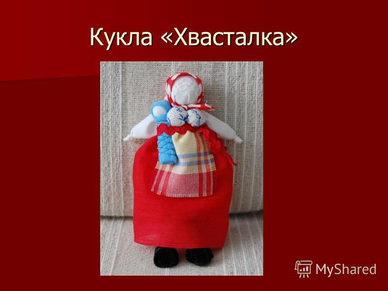Кукла «Хвасталка»