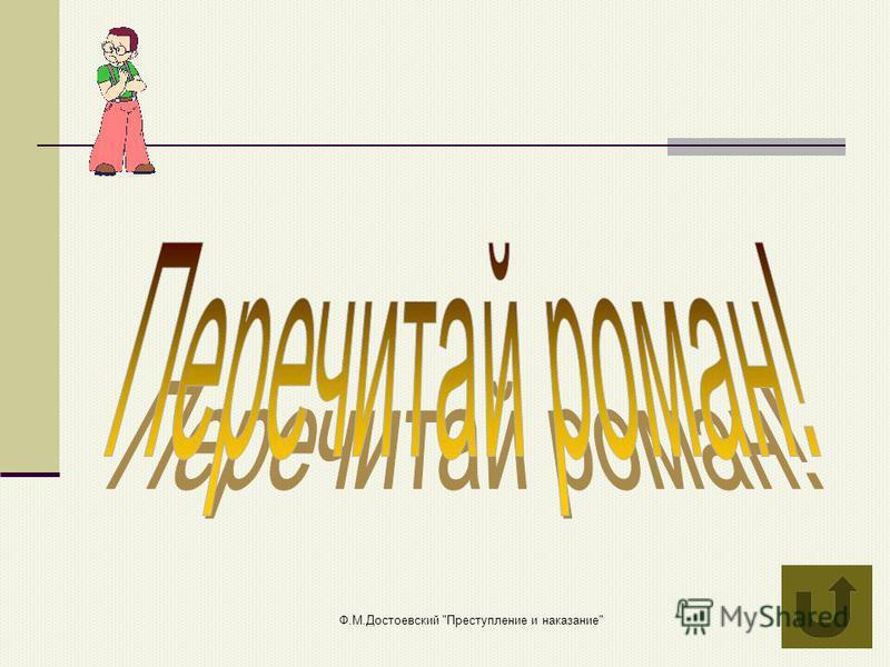 Ф.М.Достоевский Преступление и наказание