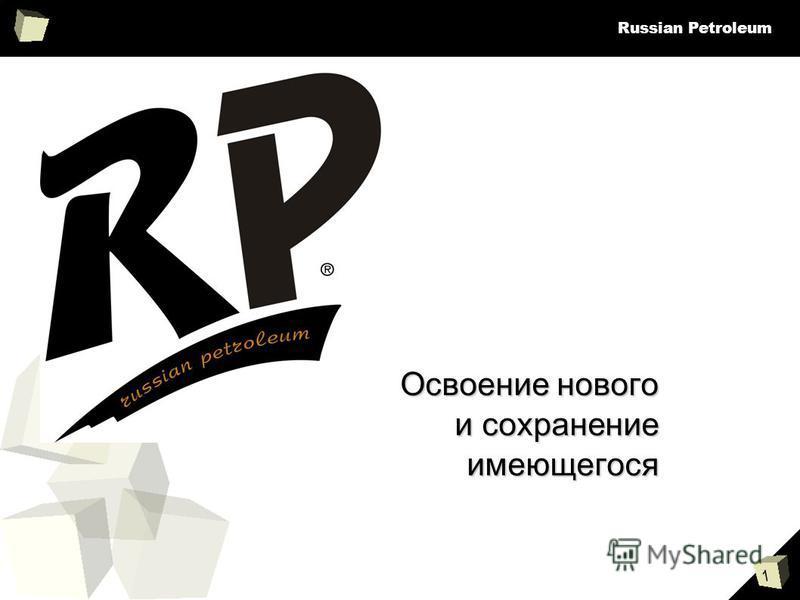 1 Russian Petroleum Освоение нового и сохранение имеющегося