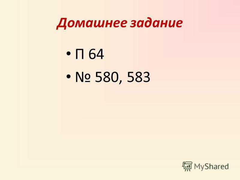 Домашнее задание П 64 580, 583