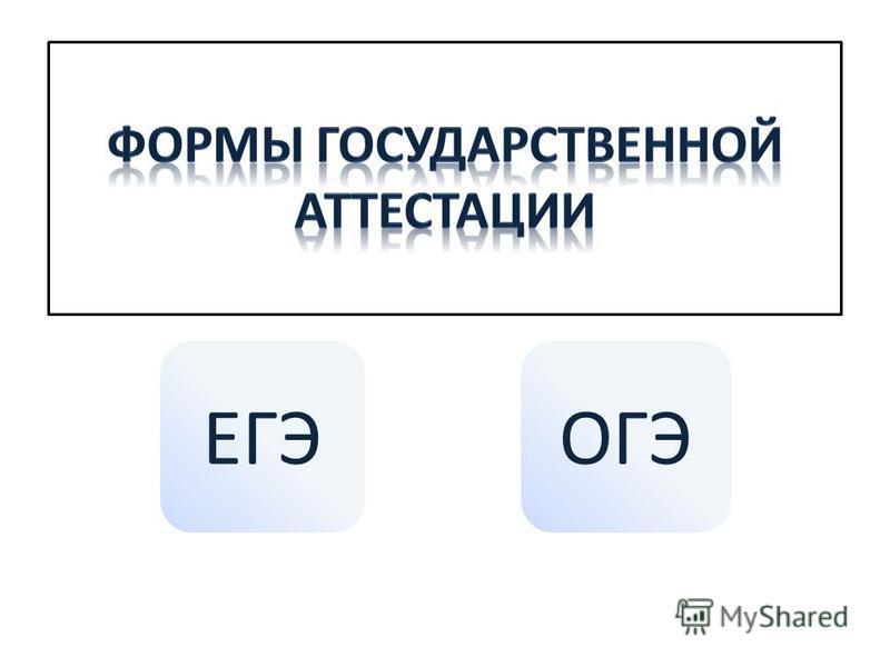 ЕГЭОГЭ