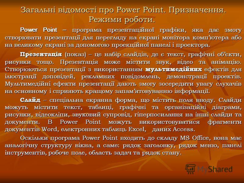 Загальні відомості про Power Point. Призначення. Режими роботи. Загальні відомості про Power Point. Призначення. Режими роботи. Power Point – програма презентаційної графіки, яка дає змогу створювати презентації для перегляду на екрані монітора компю