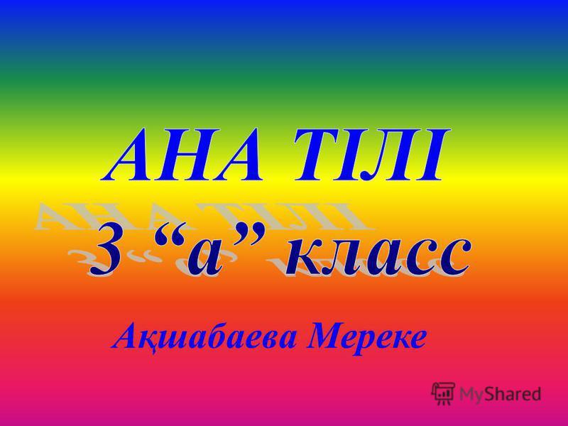 Ақшабаева Мереке