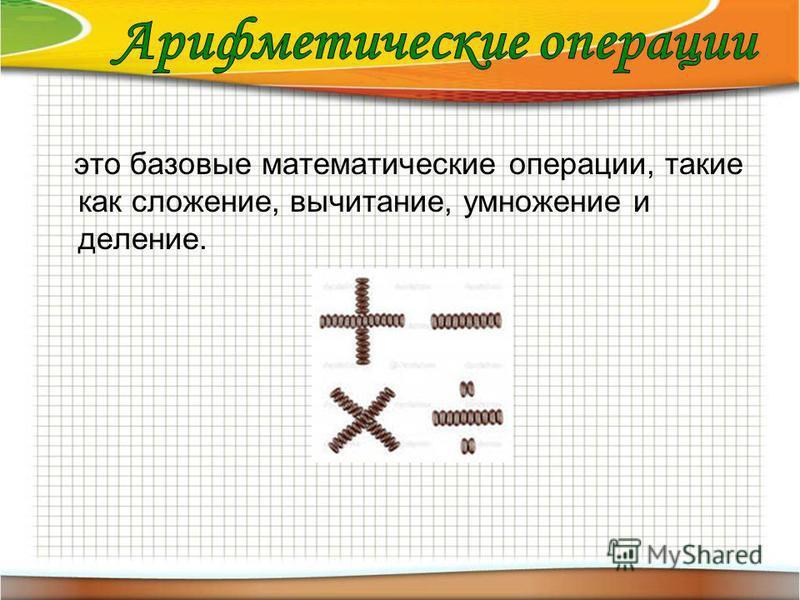 это базовые математические операции, такие как сложение, вычитание, умножение и деление.