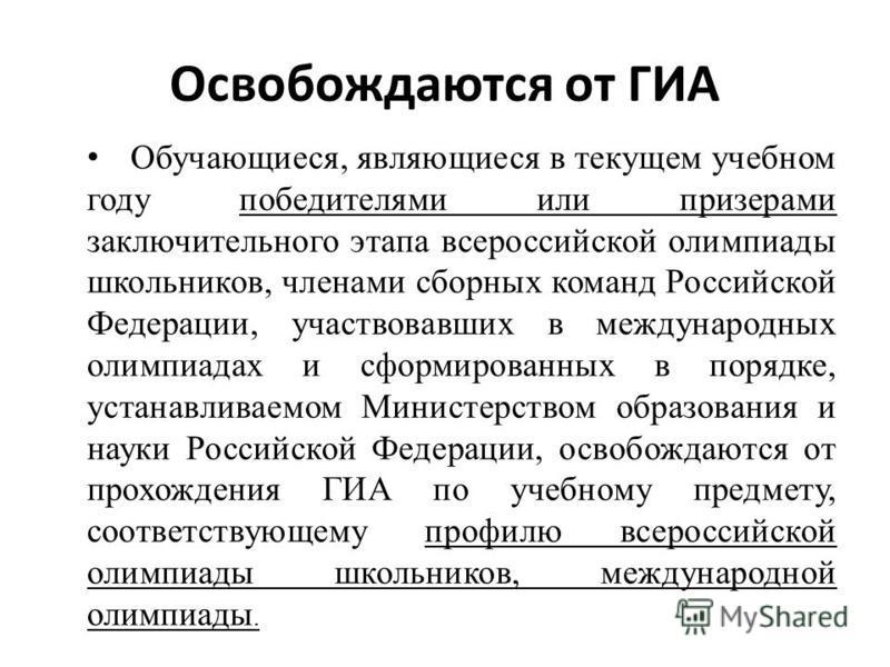 Освобождаются от ГИА Обучающиеся, являющиеся в текущем учебном году победителями или призерами заключительного этапа всероссийской олимпиады школьников, членами сборных команд Российской Федерации, участвовавших в международных олимпиадах и сформиров