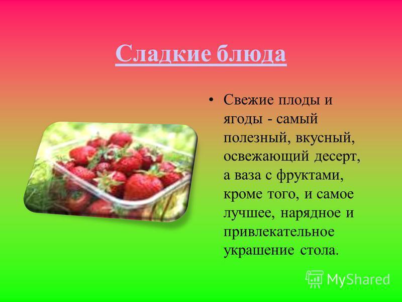 человеческим организмом и способствующие, кроме того, лучшему усвоению любой другой пищи, потребляемой вместе с овощами. –