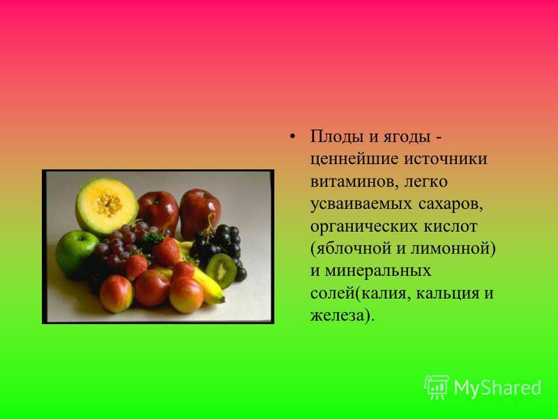 Свежие плоды и ягоды широко применяются для приготовления разнообразных сладких блюд: киселей, компотов, желе, муссов, суфле, мороженого, пломбиров, а также соусов, начинок для пирогов, тортов и пирожных; из них варят варенье, повидло, джем, приготов