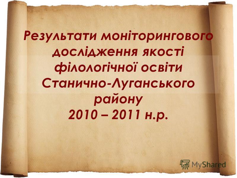 Результати моніторингового дослідження якості філологічної освіти Станично-Луганського району 2010 – 2011 н.р.