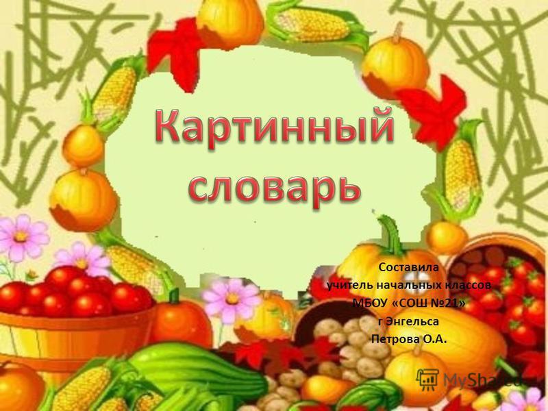 Составила учитель начальных классов МБОУ «СОШ 21» г Энгельса Петрова О.А.