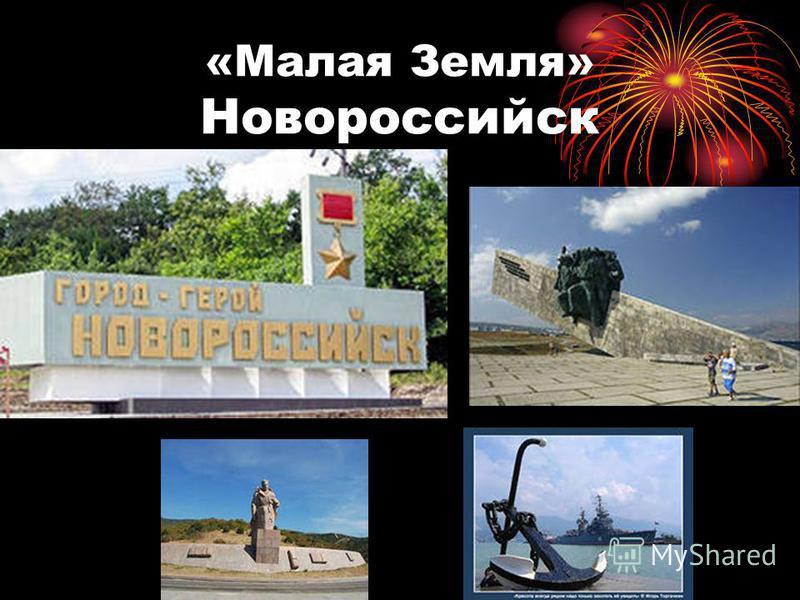 «Малая Земля» Новороссийск