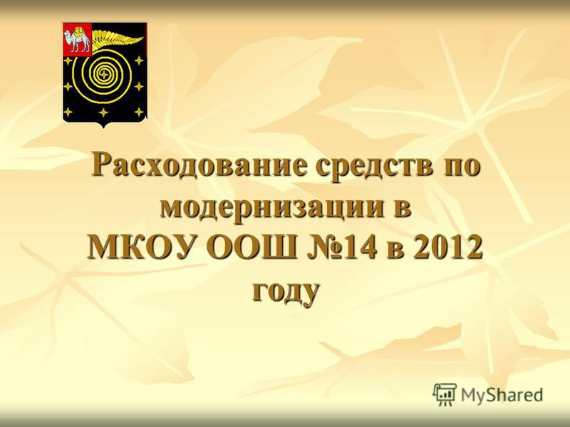 Расходование средств по модернизации в МКОУ ООШ 14 в 2012 году