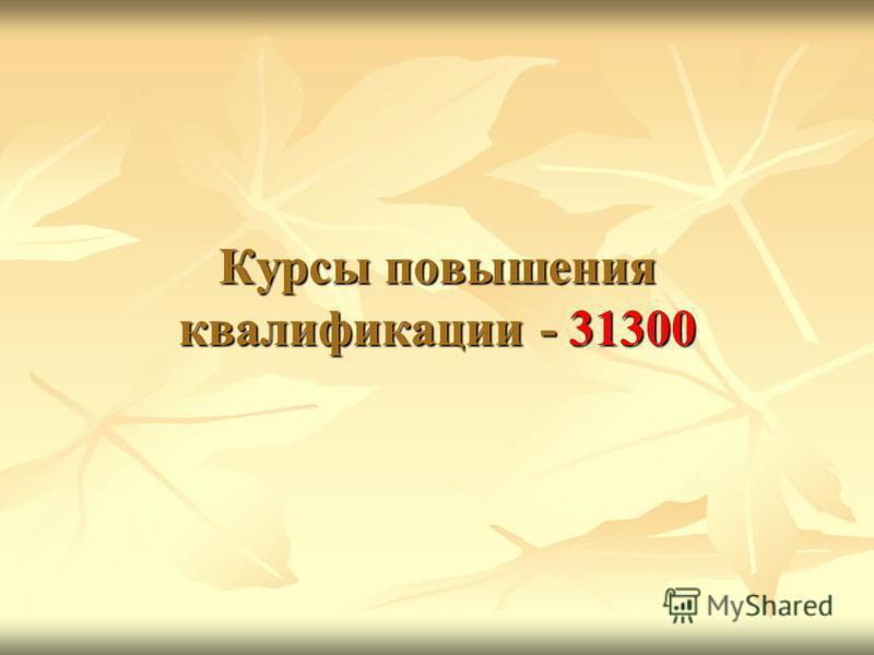 Курсы повышения квалификации - 31300