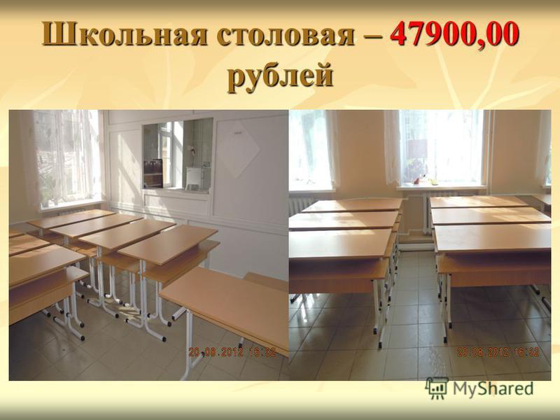 Школьная столовая – 47900,00 рублей