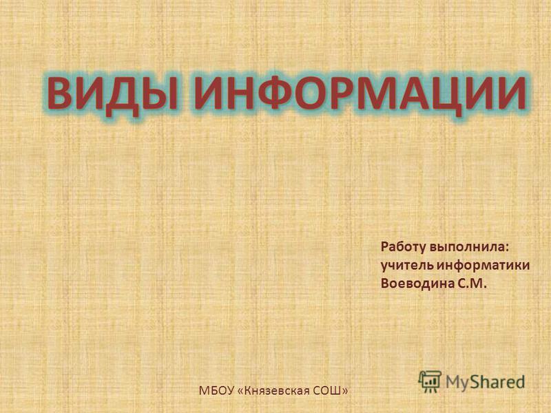 Работу выполнила: учитель информатики Воеводина С.М. МБОУ «Князевская СОШ»