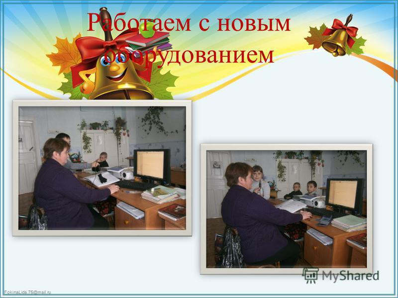 FokinaLida.75@mail.ru Работаем с новым оборудованием