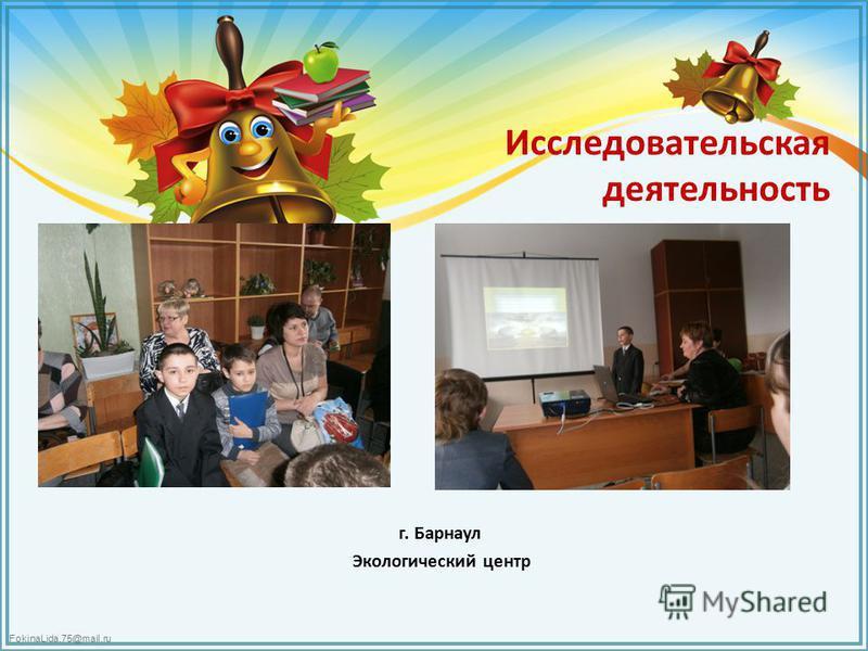 FokinaLida.75@mail.ru Исследовательская деятельность г. Барнаул Экологический центр