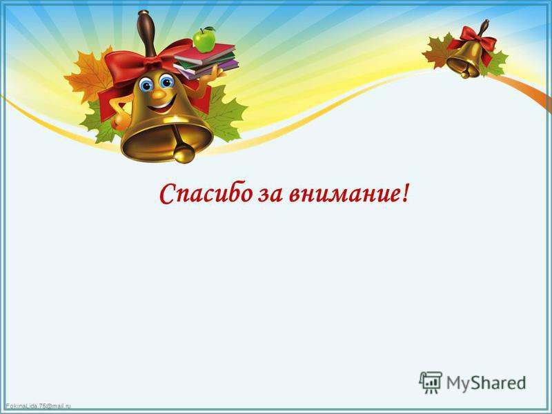 FokinaLida.75@mail.ru Спасибо за внимание!