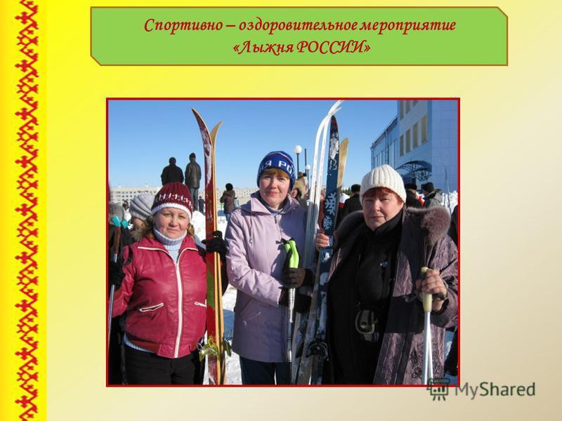 Спортивно – оздоровительное мероприятие «Лыжня РОССИИ»