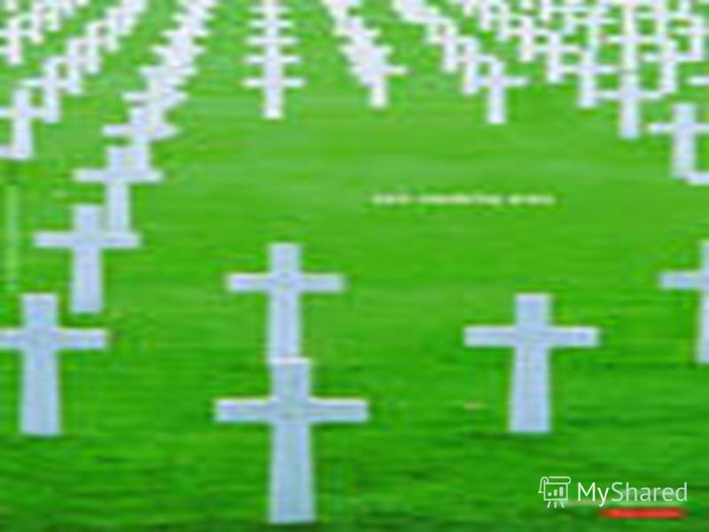 Смерть…