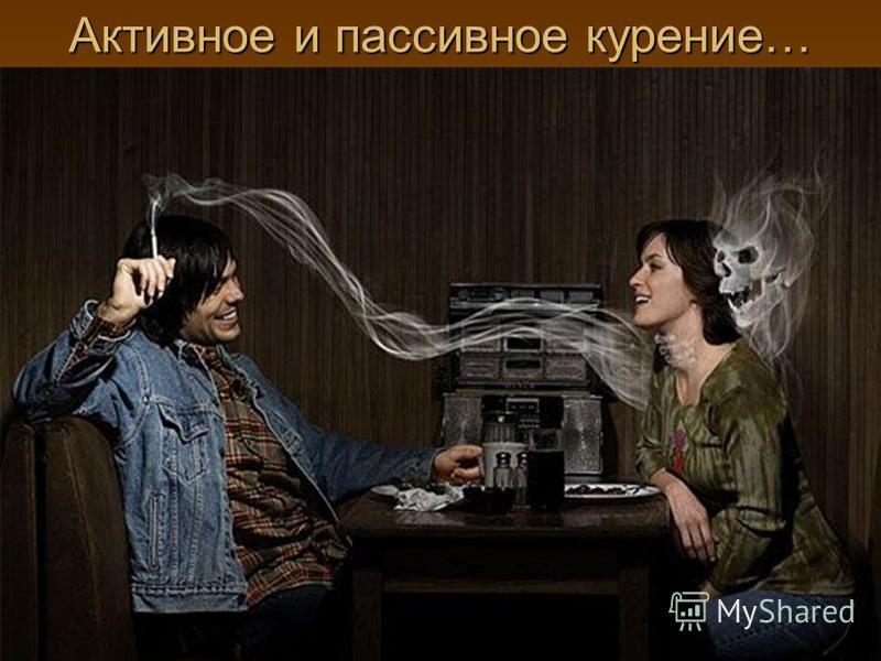 Активное и пассивное курение…