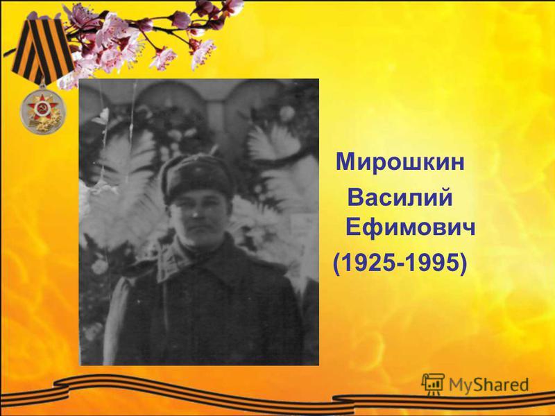 Мирошкин Василий Ефимович (1925-1995)