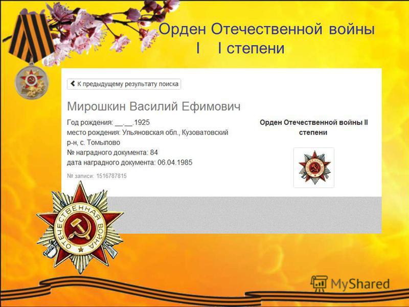 Орден Отечественной войны I I степени