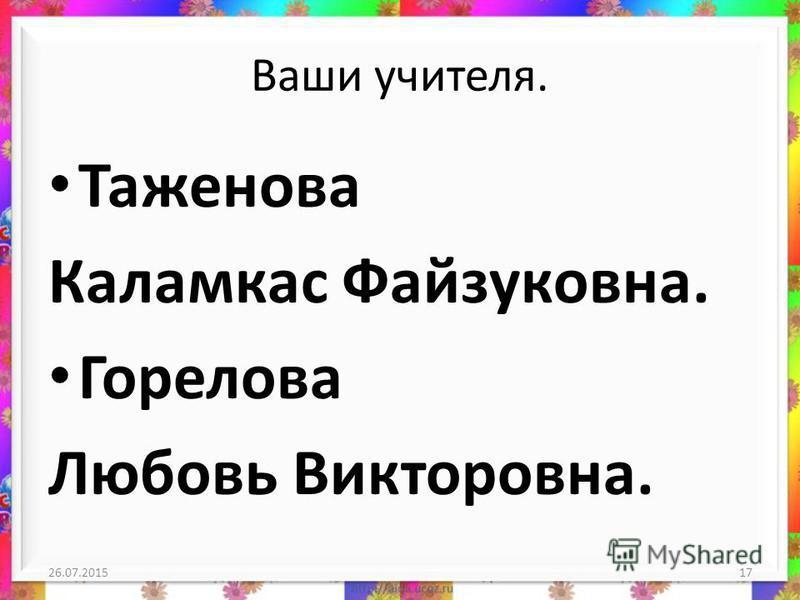 Ваши учителя. Таженова Каламкас Файзуковна. Горелова Любовь Викторовна. 26.07.201517