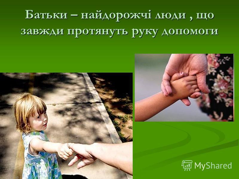 Батьки – найдорожчі люди, що завжди протянуть руку допомоги