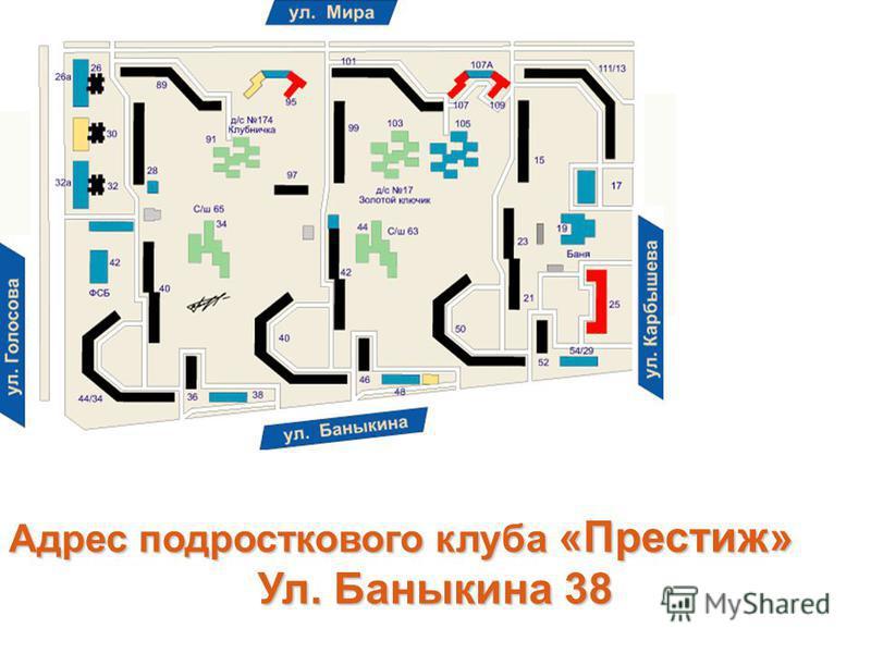 Адрес подросткового клуба «Престиж» Ул. Баныкина 38