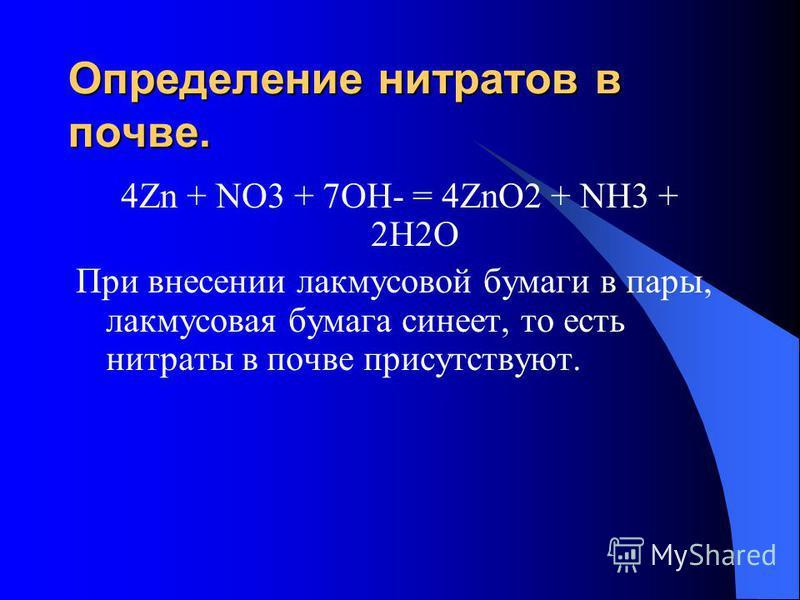 Определение нитратов в почве. 4Zn + NO3 + 7OH- = 4ZnO2 + NH3 + 2H2O При внесении лакмусовой бумаги в пары, лакмусовая бумага синеет, то есть нитраты в почве присутствуют.
