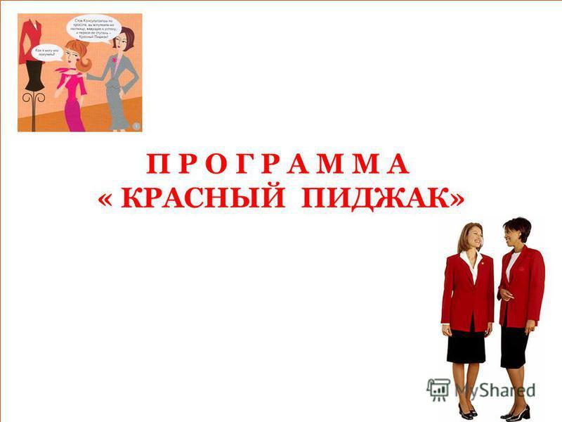 П Р О Г Р А М М А « КРАСНЫЙ ПИДЖАК»