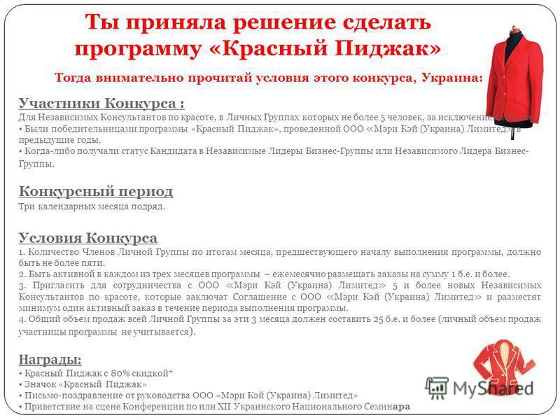 Ты приняла решение сделать программу «Красный Пиджак» Тогда внимательно прочитай условия этого конкурса, Украина: Участники Конкурса : Для Независимых Консультантов по красоте, в Личных Группах которых не более 5 человек, за исключением тех, кто: Был